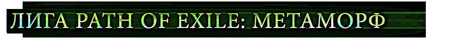 Лига Path of Exile: Метаморф
