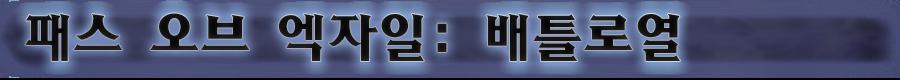 패스 오브 엑자일: 배틀로열