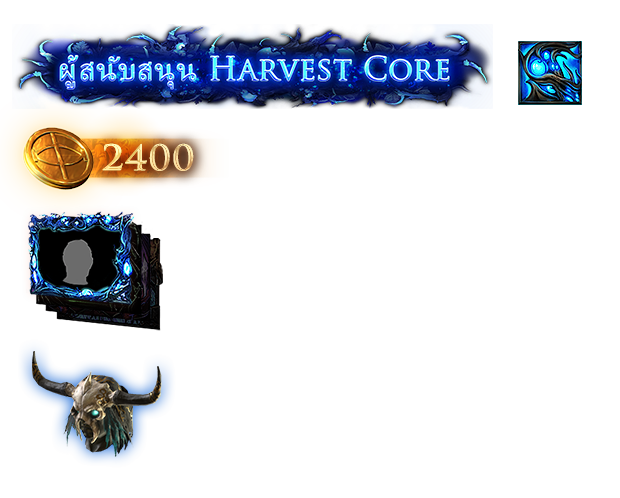 Harvest Core Supporter Pack