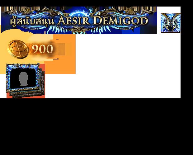 Aesir Demigod Pack