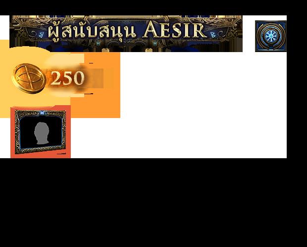 Aesir Pack