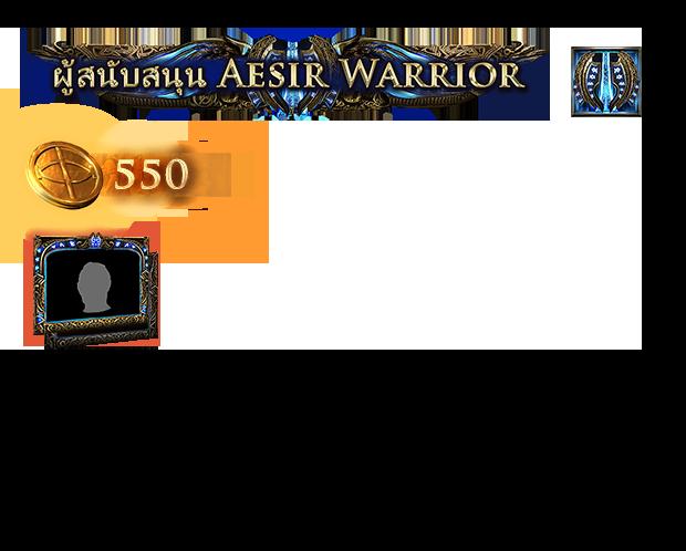 Aesir Warrior Pack