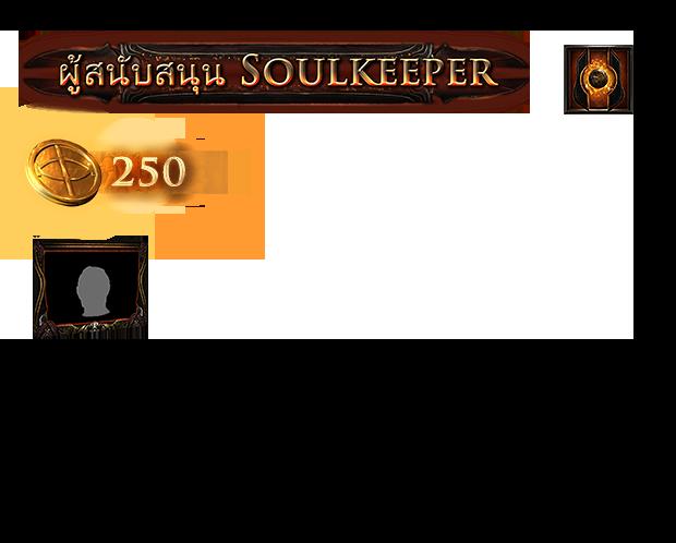 Soulkeeper Pack