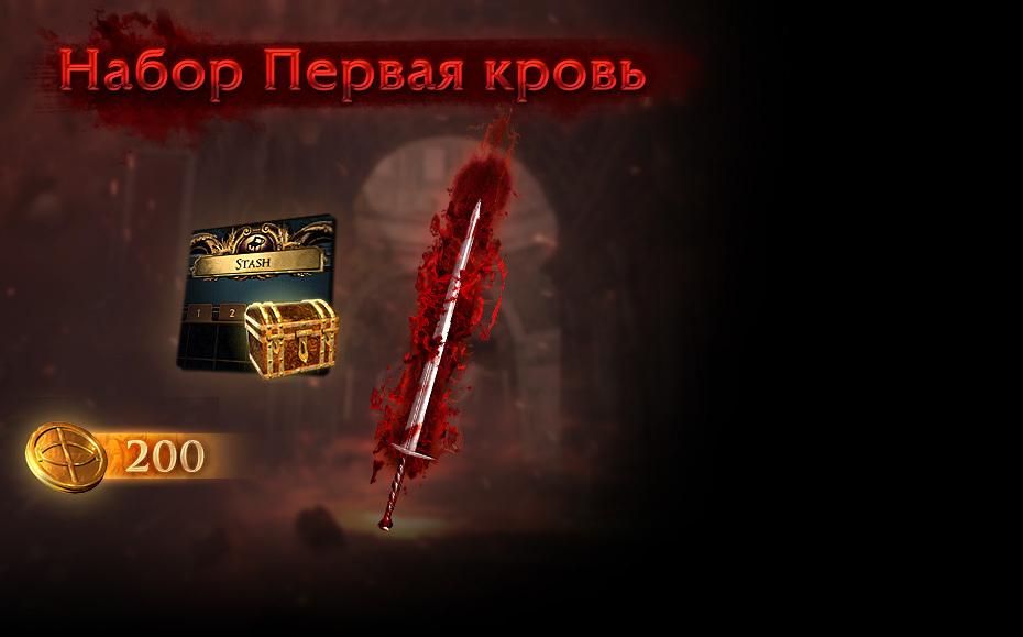 Набор Первая кровь