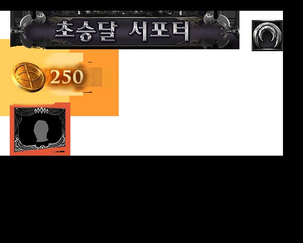 초승달 팩