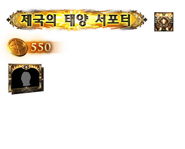 제국의 태양 팩