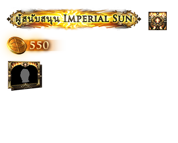 Imperial Sun Pack