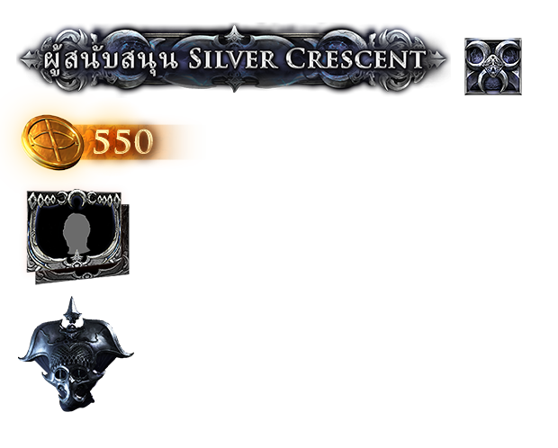 Silver Crescent Pack