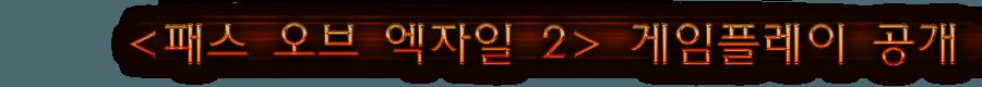 <패스 오브 엑자일 2> 게임플레이 공개