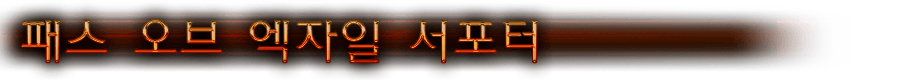 패스 오브 엑자일 서포트