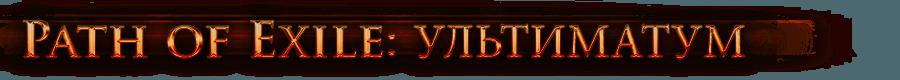 Path of Exile: Ультиматум