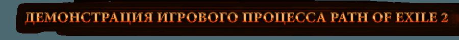 Демонстрация игрового процесса Path of Exile 2