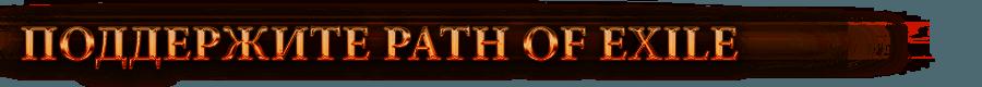 Поддержите Path of Exile