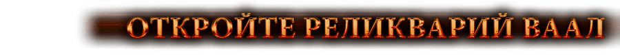 Откройте Реликварий ваал